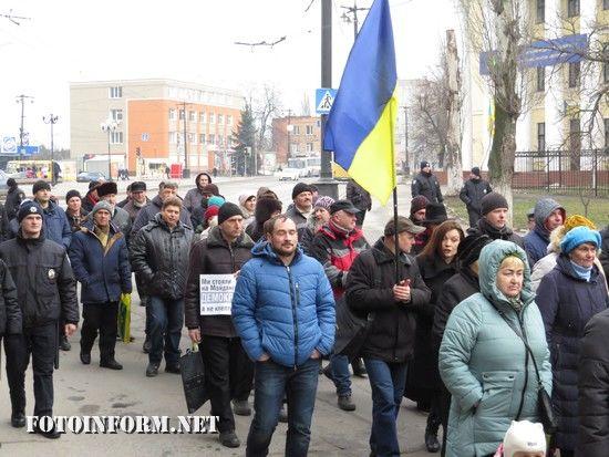 У Кропивницькому мітингувальники вимагали відставки Президента