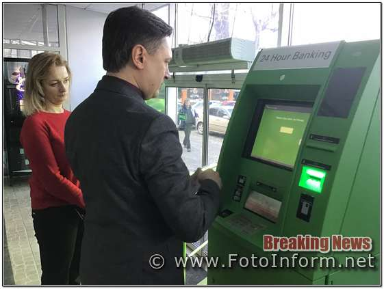 Як повідомили у ПриватБанку, нові банкомати з функцією Cash Recycling виробництва Wincor Nixdorf, Німеччина почали працювати у Кропивницькому.
