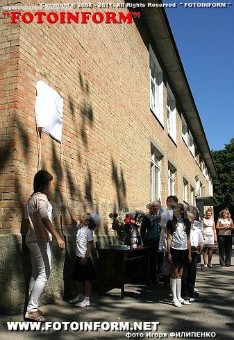 В Кировограде открыли мемориальную доску Герою Советского Союза (фото)
