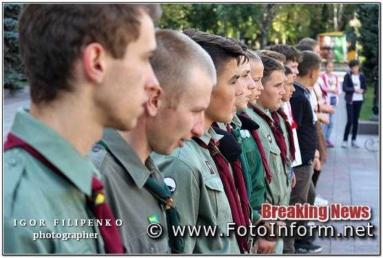 фото филипенко, Кропивницький: у центрі міста зібралися пластуни (фоторепортаж)