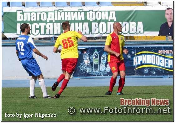 Кропивницький, матч «Зірка» - «Локомотив» у фотографіях, фото филипенко