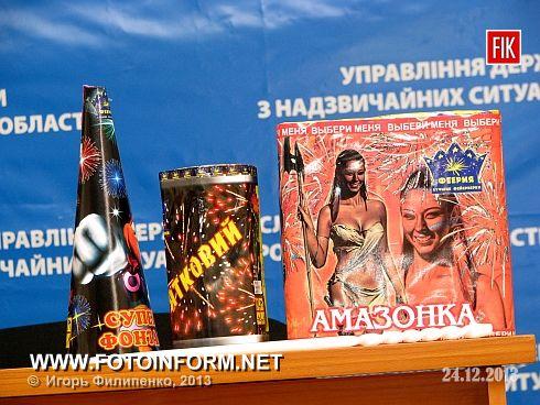 Кировоград: безопасный Новый год