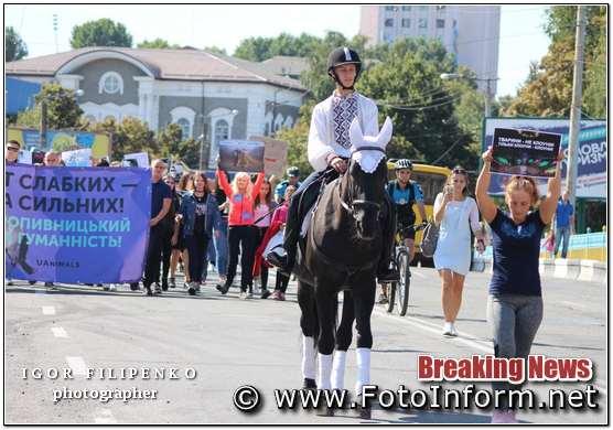 Кропивницький: марш за права тварин у фотографіях, фото филипенко