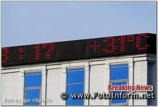 Нестерпна спека у Кропивницькому, кропивницький, спека+31,
