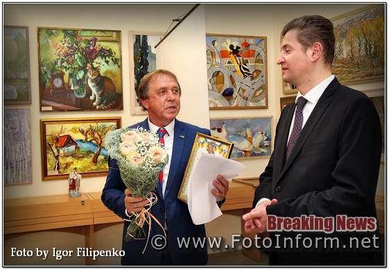 Кропивницький, Микола Цуканов, отримав відзнаку, ФОТО филипенко