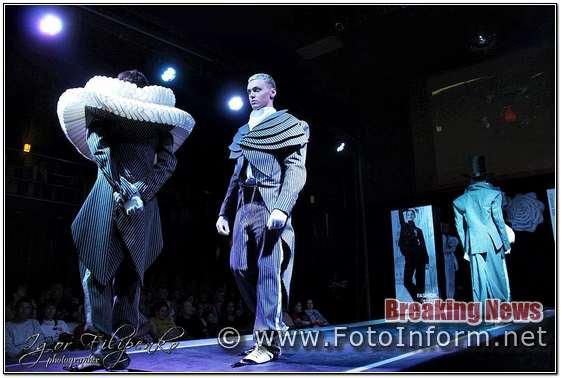 Кропивницький, Міжнародний конкурс дизайнерів, фотографіях, фото филипенк