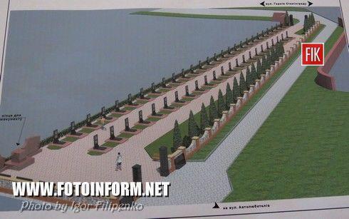 Родинам загиблих представили проект Алеї почесних воїнських поховань, який планується спорудити на Рівнянському кладовищі, де спочивають вічним сном кіровоградські воїни.