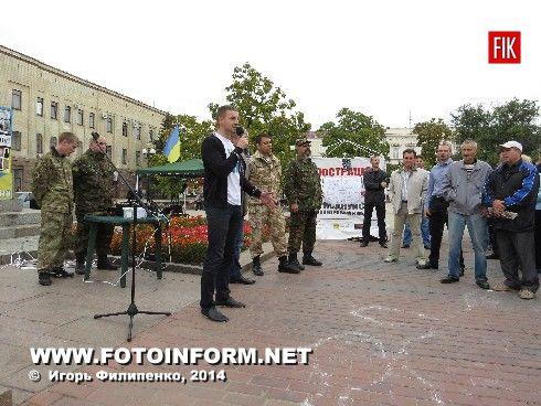 Сегодня, 21 сентября, на центральной площади нашего города состоялось Народное Вече против назначения главой Кировоградской ОГА Сергея Кузьменко.