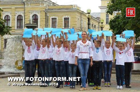 Сегодня, 21 сентября, Кировоград присоединился к всеукраинскому патриотическому флэшмобу «Вода объединяет. Украина – за мир».