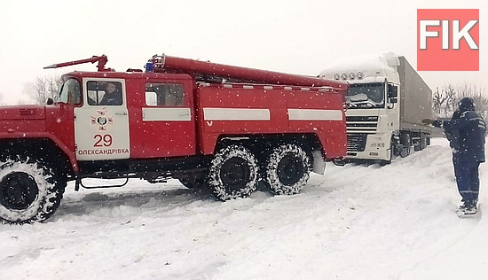 10 січня рятувальники Кіровоградської області продовжують допомагати водіям на складних ділянках дороги.