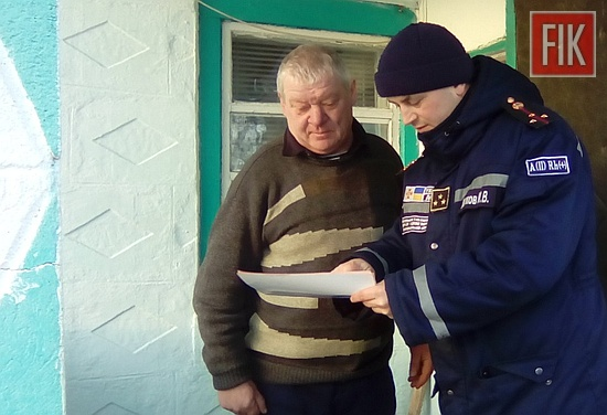 28 січня рятувальники районних підрозділів Бобринецького, Новоархангельського та Новомиргородського районів провели роз'яснювальну роботу в житлових масивах районних центрів.