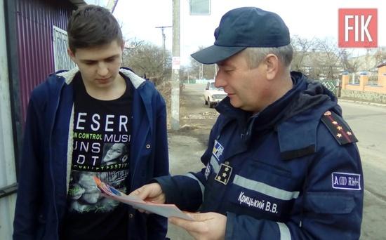 6 березня рятувальники Добровеличківського та Новоархангельського районів провели роз'яснювальну роботу серед мешканців житлових масивів та нагадали прості, але дієві заходи безпеки у побуті.