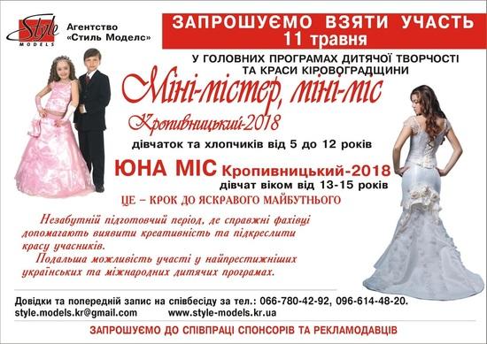 Кропивницкий: в городе состоится ежегодный праздник для детей, Мини-Мисс, Мини-Мистер и Юная Мисс Кропивницкий 2018