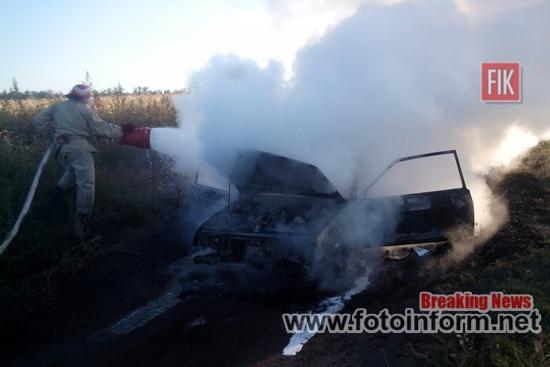 21 вересня о 07:46 до Служби порятунку «101» надійшло повідомлення про те, що на узбіччі автодороги Компаніївка – Софіївка горить автомобіль ВАЗ 2108.