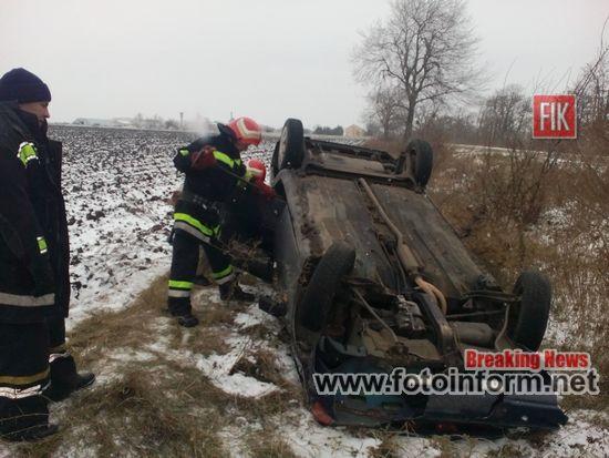 За добу, що минула, пожежно-рятувальні підрозділи Кіровоградської області 9 разів залучались до надання допомоги по вилученню автомобілів зі складних ділянок доріг.