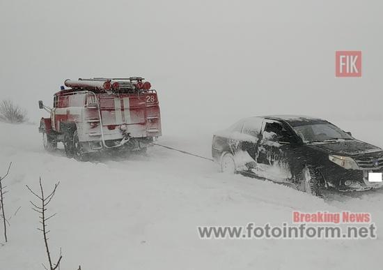 Кіровоградщина, надають допомогу громадянам, які опинились у безвиході на дорогах через негоду