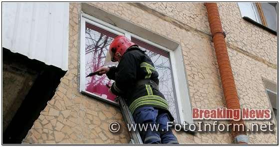 Кіровоградщина, 6 разів допомагали, відкривати двері помешкань громадян