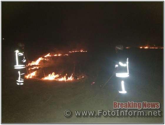 За добу, що минула, пожежно-рятувальні підрозділи Кіровоградської області 9 разів залучались до ліквідації пожеж сухостою на відкритих територіях.