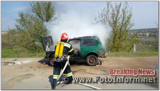На Кіровоградщині загорівся легковик
