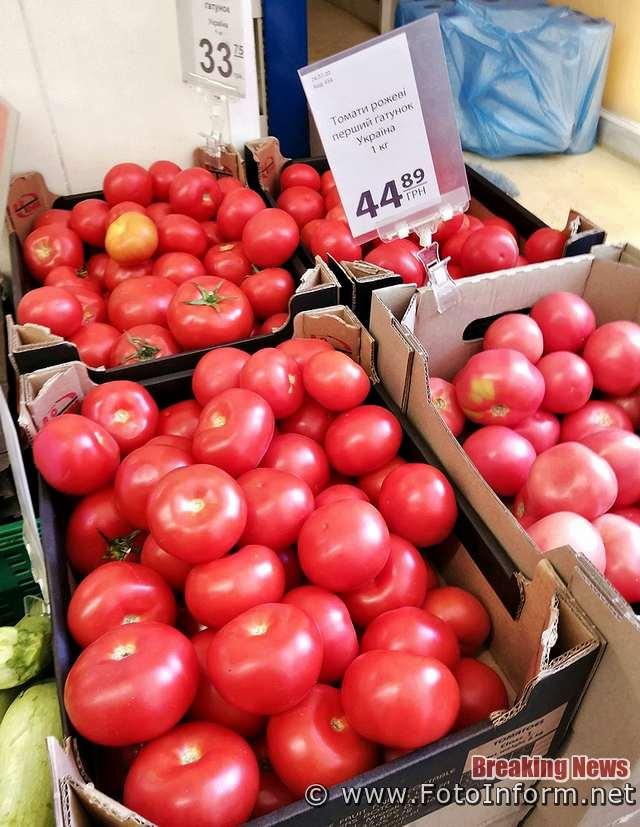 В супермаркетах та на базарах міста Кропивницький в останні дні зросли ціни на помідори.