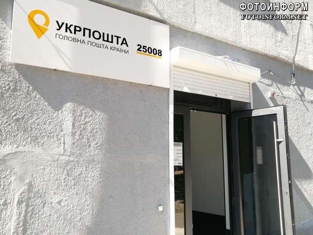 укрпошта, відділеня Шкільний, Кропивничани нарешті дочекалися поштового відділення у своєму мікрорайоні (ФОТО)