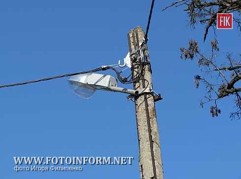 По улице Кирова, в районе моста через речку Ингул недавно было возобновлено уличное освещение, старое электрооборудование было заменено на новое электрооборудование.