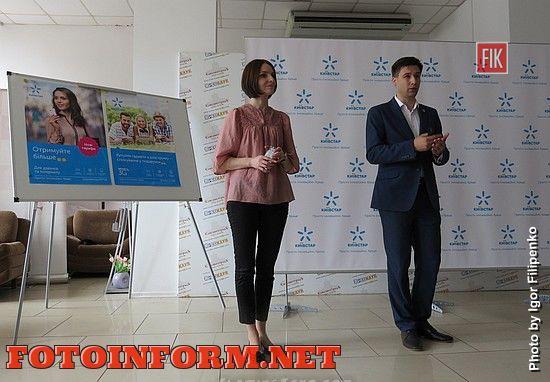 Сегодня, 14 июня, одна из ведущих компаний телеком-рынка Украины и лидер по количеству клиентов «Киевстар» запустил 3G сети в Кировограде и прилегающих населенных пунктах.