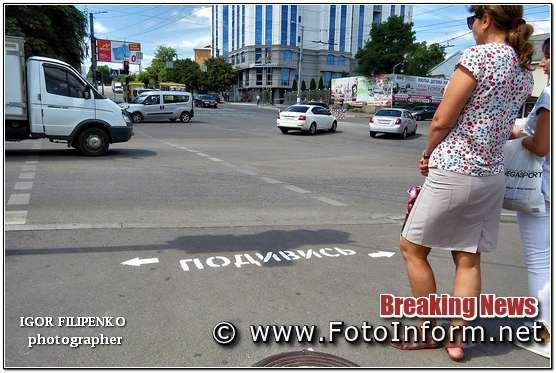 Кропивницькому, з'явилися попереджувальні написи, ФОТО, фото филипенк