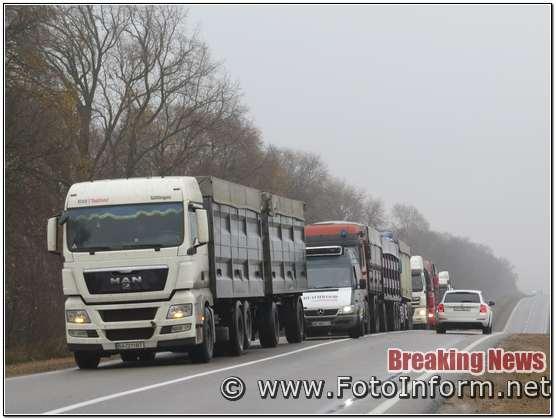 Сьогодні, 11 листопада, на Кіровоградщині, на трасі М-12 представники аграріїв області провели акцію протесту, повідомляє FOTOINFORM.NET