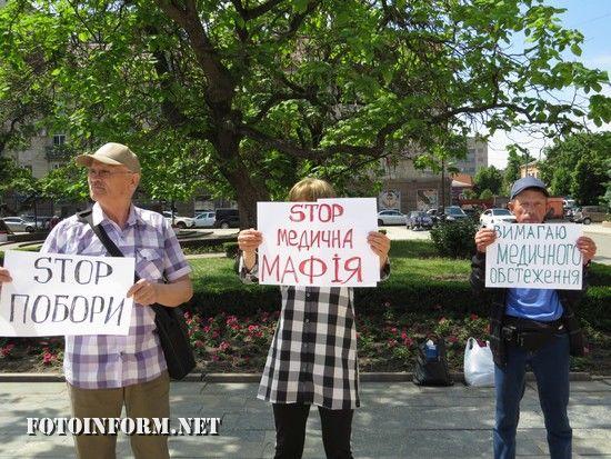 Вчора, 17 травня, відбулася акція у формі пікету, з нагоди приїзду до обласного центру в.о. Міністра охорони здоров'я України Ульяни Супрун