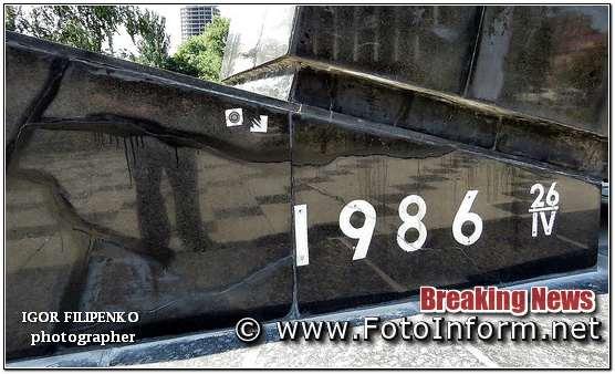 l Кропивницький, познущалися з пам'ятника, Жертвам Чорнобиля, фото филипенко