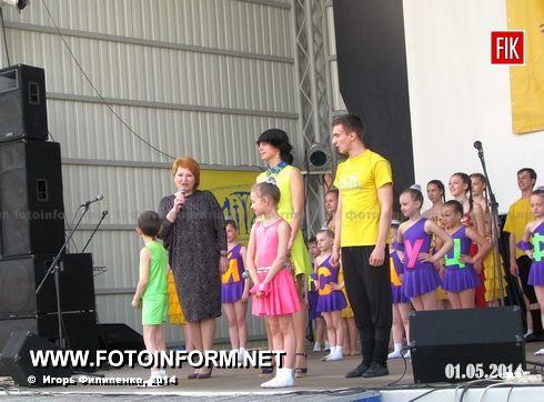 Сегодня, 1 мая, в Кировоградском Дендропарке состоялось торжественное открытие VI Международного фестиваля песни и танца «Объединим детей искусством».