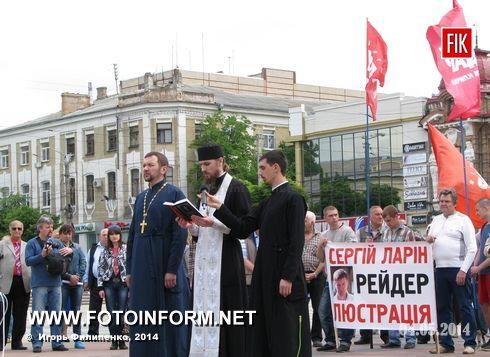 Кировоградцы вышли на площадь (фоторепортаж)