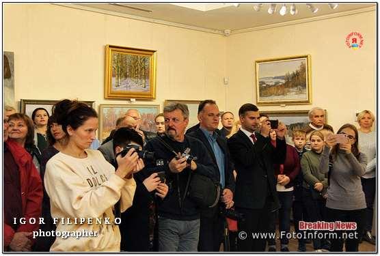 фото игоря филипенко, обласний художній музей, Кропивницький: відкриття виставки Анатолія Горбенка, фотоинформ, fotoinform