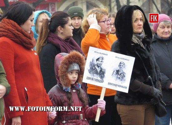 У Кропивницькому влаштували мітинг на підтримку полонених