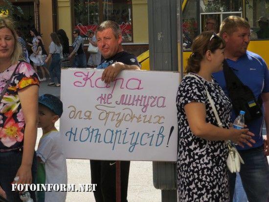 У Кропивницькому відбулася акція протесту