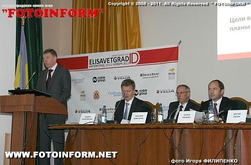Elisavetgrad Investment Day – 2011 (фоторепортаж)