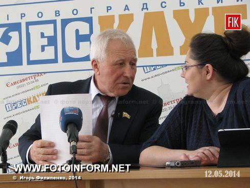 Сегодня, 12 мая в Кировоградском пресс - клубе состоялась пресс-конференция секретаря Кировоградского городского совета Ивана Марковского.