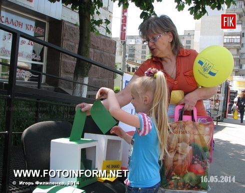Сегодня, 16 мая, на остановке рядом с площадью Богдана Хмельницкого состоялся информационный флэшмоб «Не упустите свой шанс на выбор».