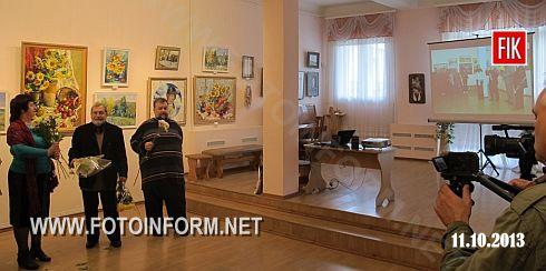 11 жовтня 2013 року в Кіровоградському обласному художньому музеї відбудеться відкриття виставки до Дня художника.