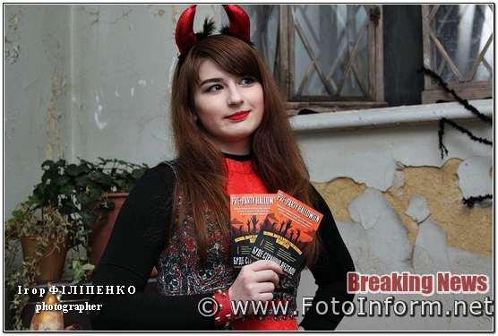 У Кропивницькому відзначили Хеллоуїн, фото филипенко, Preparty Halloween