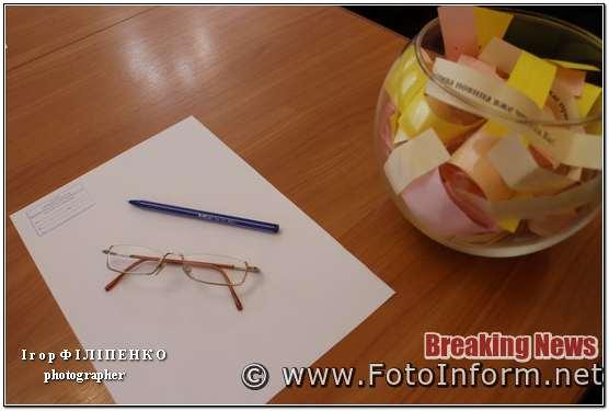 Кропивницький: в міськраді писали диктант національної єдності (ФОТО)