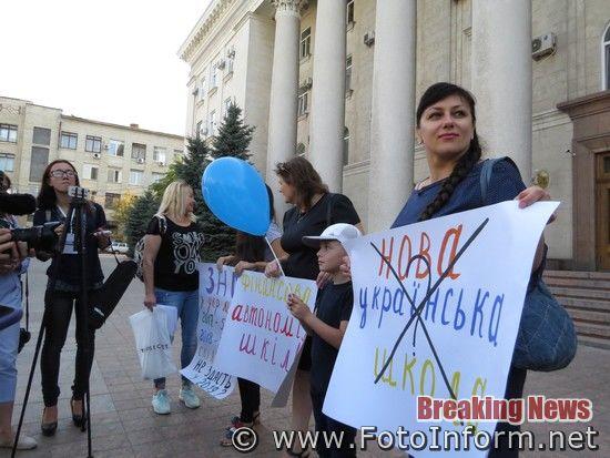 У Кропивницькому біля міськради відбулася акція-протесту