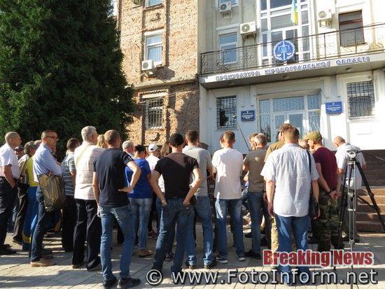 У Кропивницькому біля прокуратури відбулася акція протесту (ФОТО, ВІДЕО)