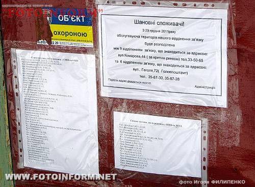 В Кировограде закрывают почтовые отделения «Укрпочты» (ФОТО)
