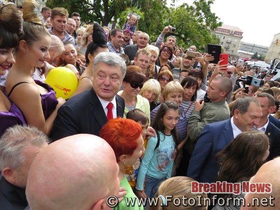 Сьогодні, на День міста у Кропивницький приїхав Президент України Петро Порошенко.