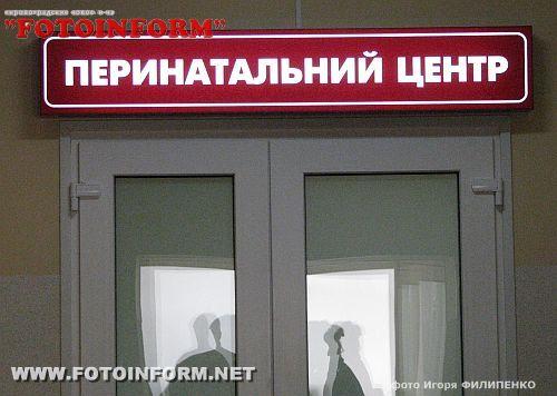 В Кировограде перинатальный центр готов к работе (ФОТОРЕПОРТАЖ) Игоря Филипенко,FotoInform