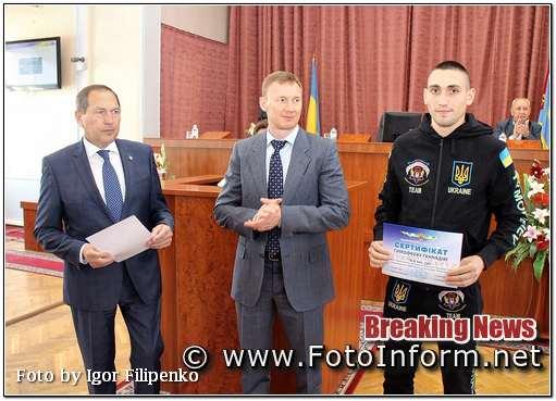 фото филипенко,Кропивницький, у міськраді вручили сертифікати на отримання грошової винагороди (ФОТО)