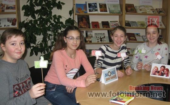 :З нагоди відзначення Міжнародного дня рідної мови в Центральній міській бібліотеці для дітей пройшов диспут «Лайки, френди та хайпи».