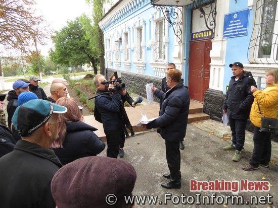 Кіровоградщина, приміщення поліції , акція протесту ВІДЕО, ФОТО